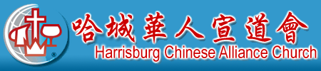 哈城華人宣道會 Harrisburg Chinese Alliance Church